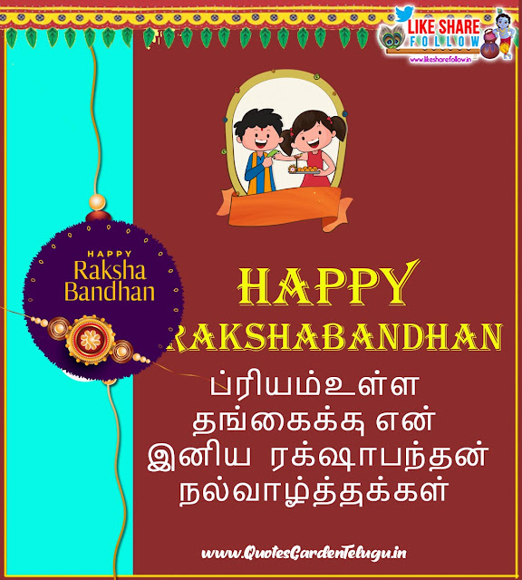 Raksha bandhan 2020 greetings wishes images in tamil