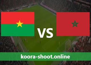 بث مباشر المغرب وبوركينا فاسو اليوم بتاريخ 12/06/2021 مباراة ودية