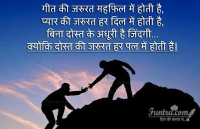 friendship shayari photos