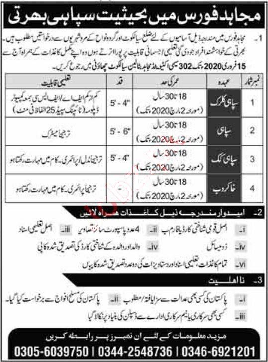 Latest jobs in Pakistan Army Mojahid Force Latest