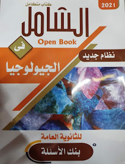 كتاب الشامل جيولوجيا 2021 PDF مجانا