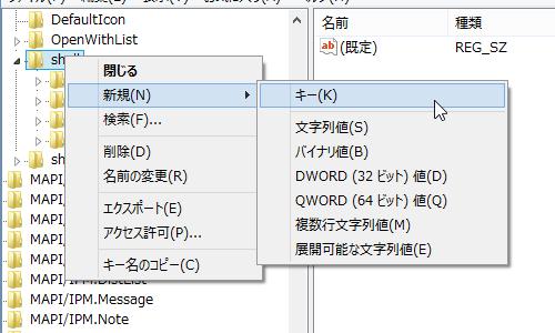 Win8でGIMP2.8をコンテキストメニューに追加 -2