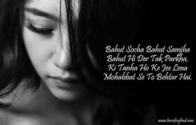 Alone Shayari Hindi