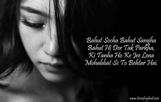 Alone Shayari In Hindi, Sad Alone Shayari