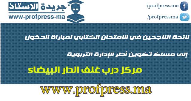 مركز الدار البيضاء:لائحة الناجحين في الامتحان الكتابي لمباراة الدخول إلى مسلك تكوين أطر الإدارة التربوية