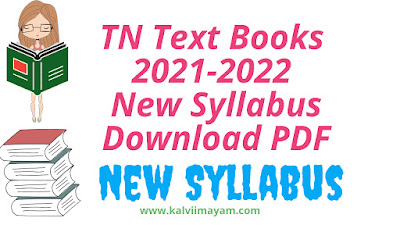 TN Text Books 2021-2022 Download PDF