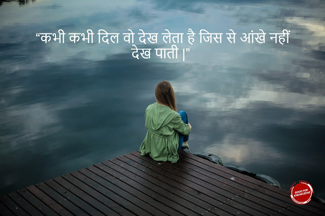 Motivational_Quotes_in_Hindi_on_Love_9