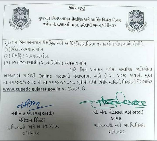Financial Aid Schemes for General (Unreserved) Category by Gujarat Government 2020