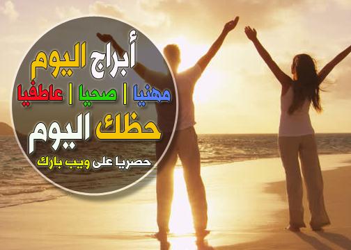 أبرز توقعات حظك اليوم الأحد 20/12/2020 | محمد فرعون