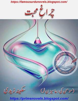 Chiragh e mohabbat by Sukaina Zaidi Complete pdf