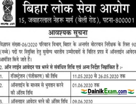 BPSC MVI Recruitment 2020 - Apply Online 90 Post Bihar BPSC Motor Vehicle Inspector Vacancy 2020, Post  Dainik Exam com