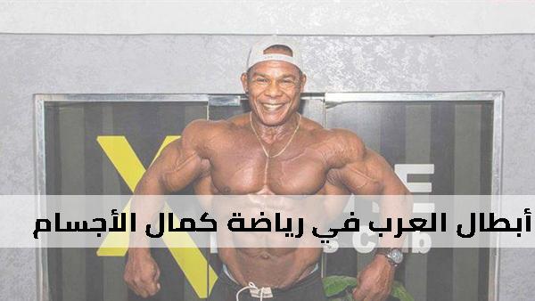 أبطال العرب في رياضة كمال الأجسام