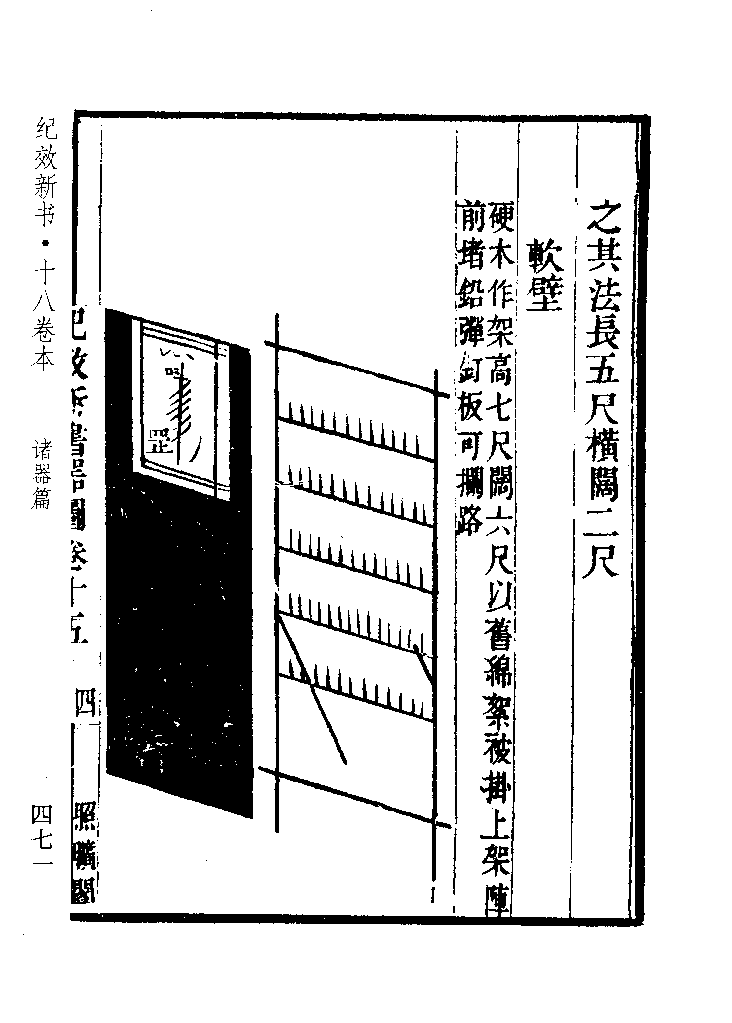 Ming Dynasty ruan bi