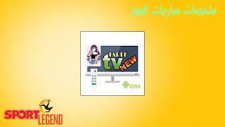 تحميل تطبيق tarek tv live لمشاهدة القنوات الرياضية بالمجان