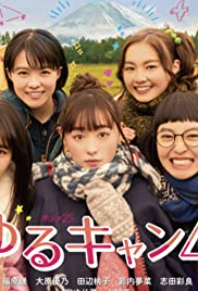 Yuru Camp△ Live Action (2020)