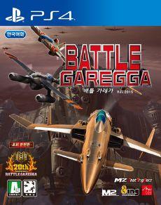 Battle Garegga Rev 2016  PS4 [PKG] Oyun İndir [Multi]