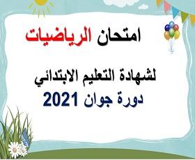 امتحان الرياضيات لشهادة التعليم الإبتدائي دورة جوان 2021