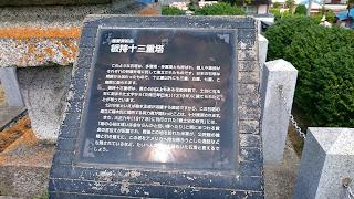 板持十三重塔(富田林市)