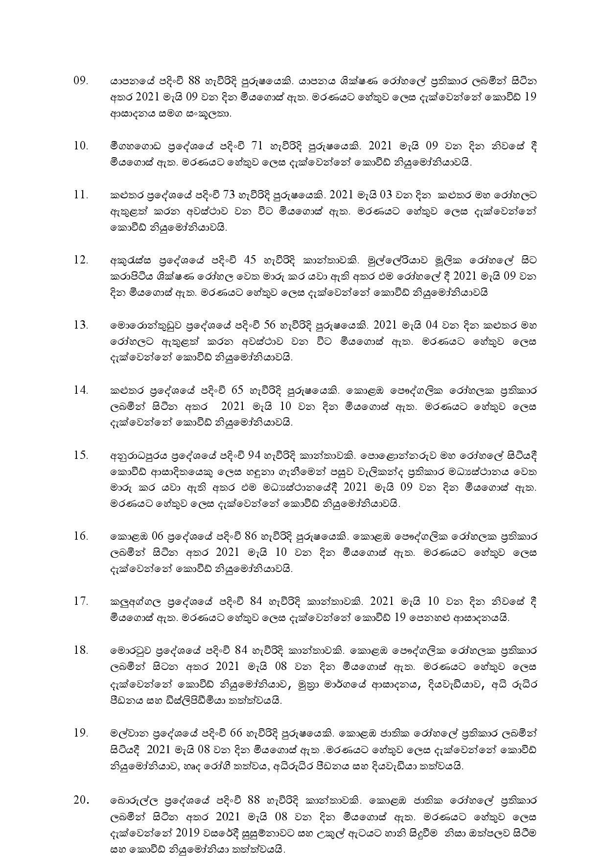 26 covid infection death gossiplanka.com