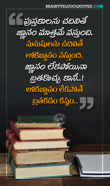 telugu quotes-nice motivational quotes in telugu-top life changing words in telugu-quotes for better life in telugu