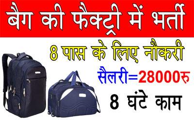 Job in bag factory,new best job,all india job