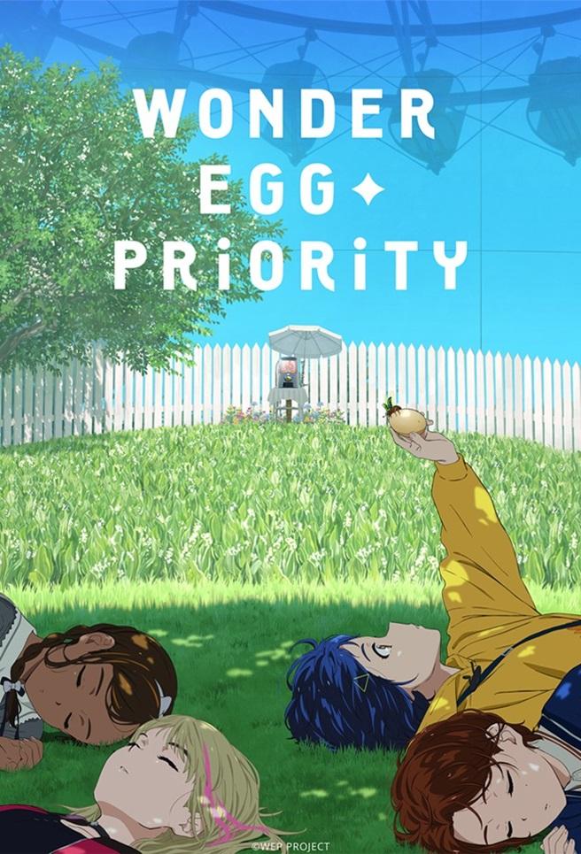 Wonder Egg Priority (Wanda Eggu Puraioriti: ワンダーエッグ・プライオリティ)