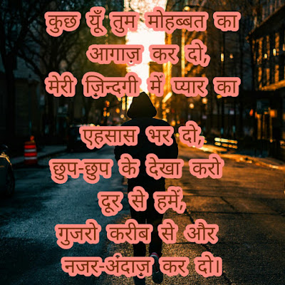 love bhari shayari images of love shayri