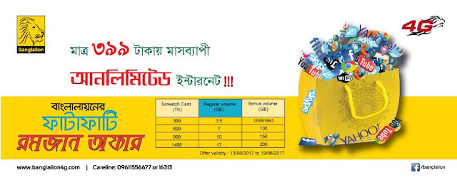 Banglalion-WiMAX-Prepaid-399Tk-Recharge-Offer-Unlimited-Data