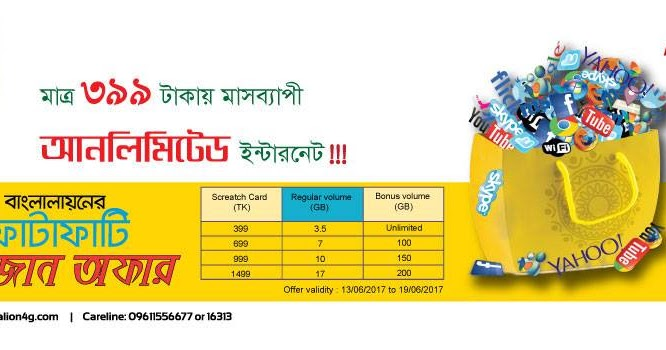 how to call using double talk card bangladesh
