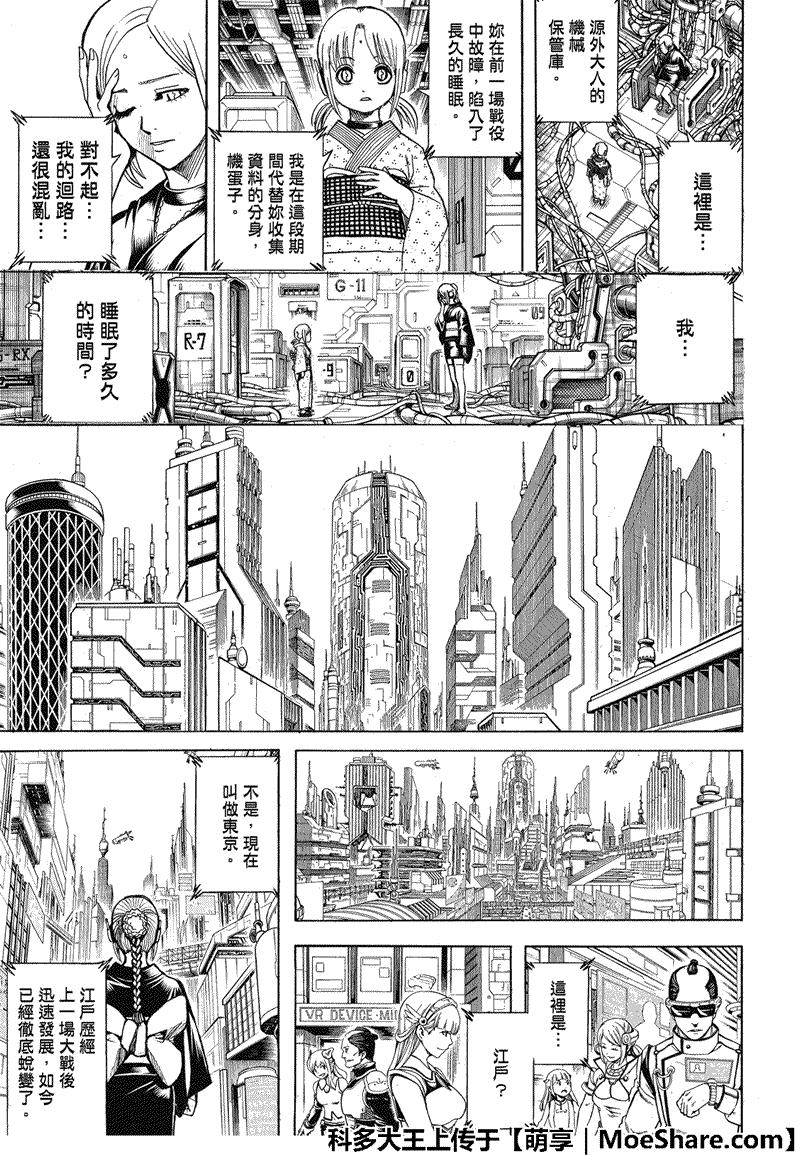 銀魂: 704话 - 第29页