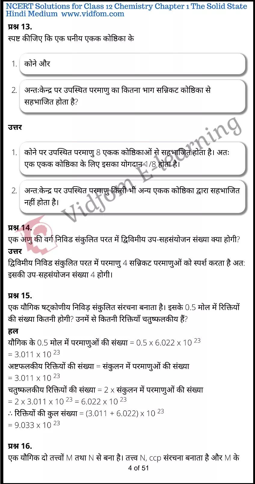 class 12 chemistry chapter 1 light hindi medium 4