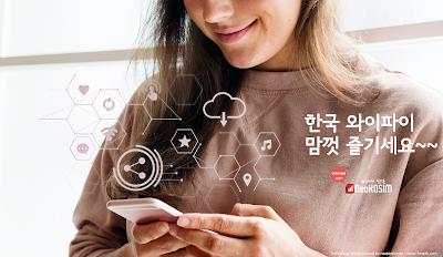 한국 방문 시 한국유심 교체후 와이파이 사용하는 방법을 알려드려요~~~