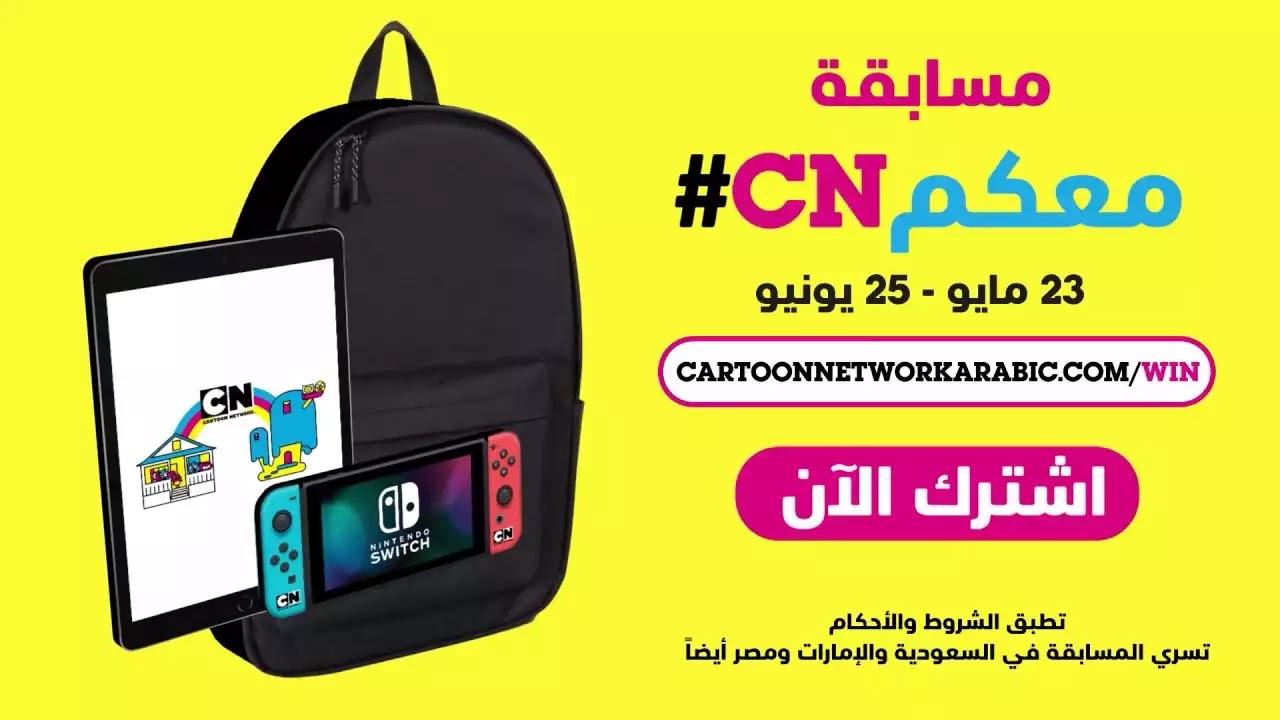 طريقة الاشتراك في مسابقة كرتون نتورك بالعربية 2020