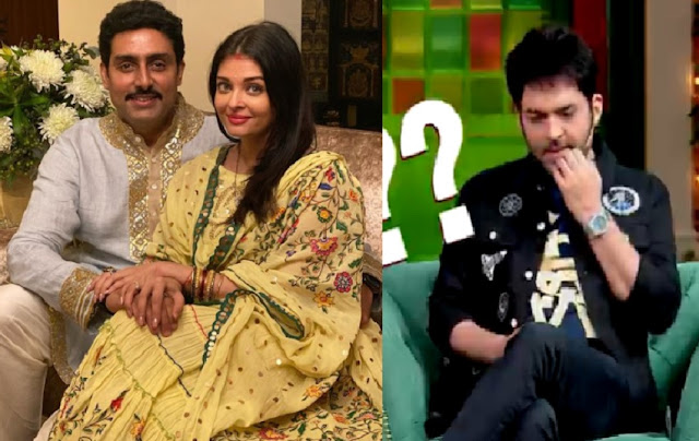 कपिल शर्मा ने अभिषेक बच्चन से कहा कभी ऐश्वर्या को भी साथ लाइए इस शो में, फिर जवाब मिला काॅमेडियन आ गए सख्ते में