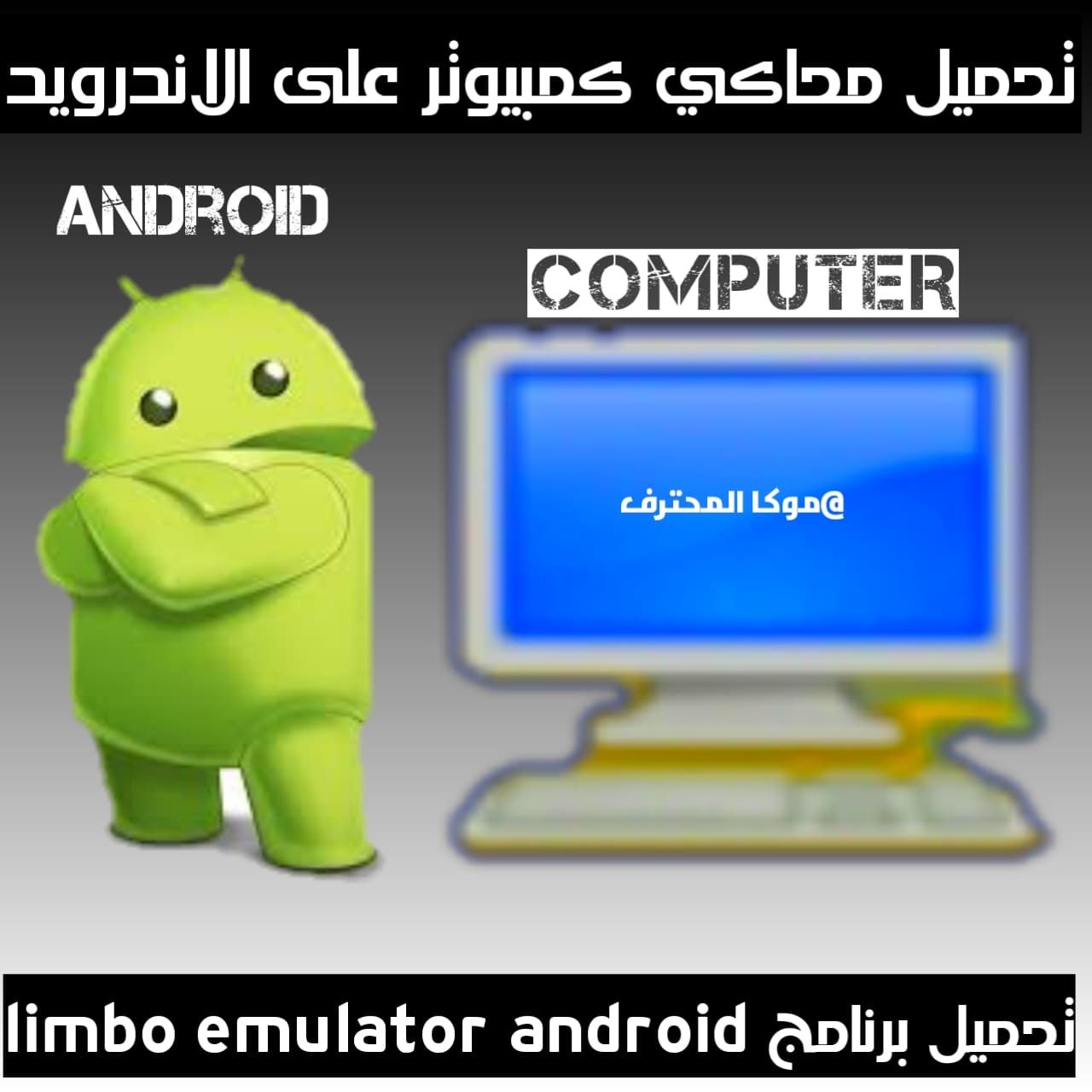 برنامج محاكي كمبيوتر على الاندرويد تحميل برنامج limbo emulator android