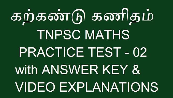 KARKANDU KANITHAM TNPSC MATHS PRACTICE TEST - 02 WITH ANSWER KEY AND VIDEO EXPLANATION