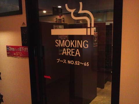 喫煙エリア 快活CLUB稲沢店