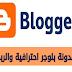 أحصل على مدونة بلوجر أجنبية احترافية جاهزة للربح من أدسنس