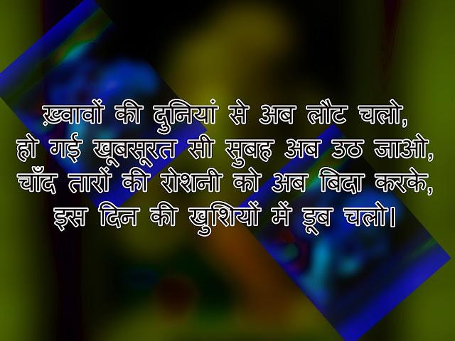 motivational hindi blog