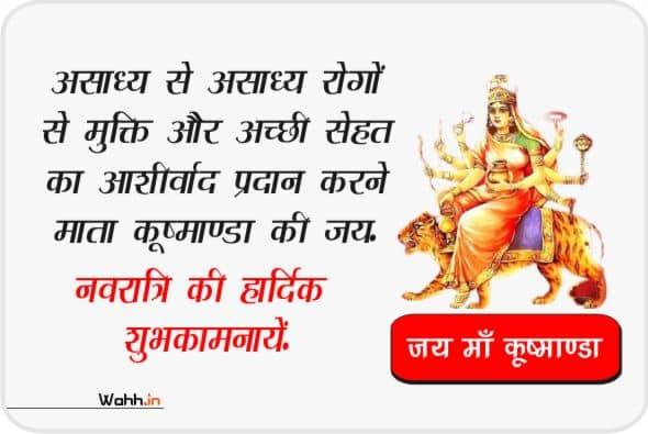 Mata Kushmanda Messages