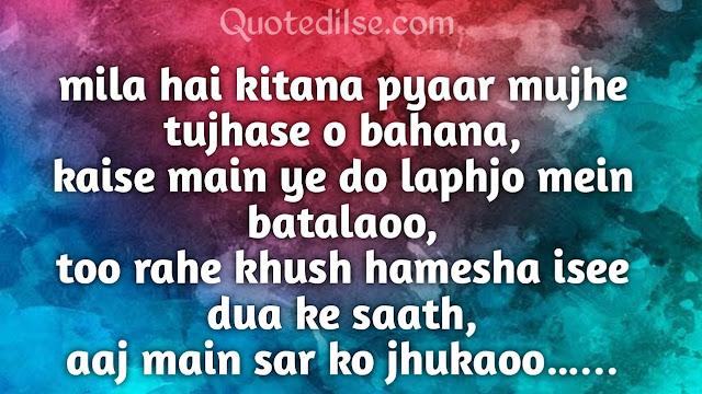 Shayari for brother in hindi