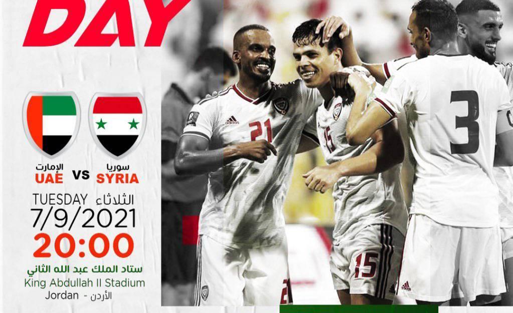 يلا شوت يوتيوب | لايف مشاهدة مباراة سوريا والامارات بث مباشر اليوم 7-9-2021 الأن في تصفيات آسيا المؤهلة لكأس العالم 2022