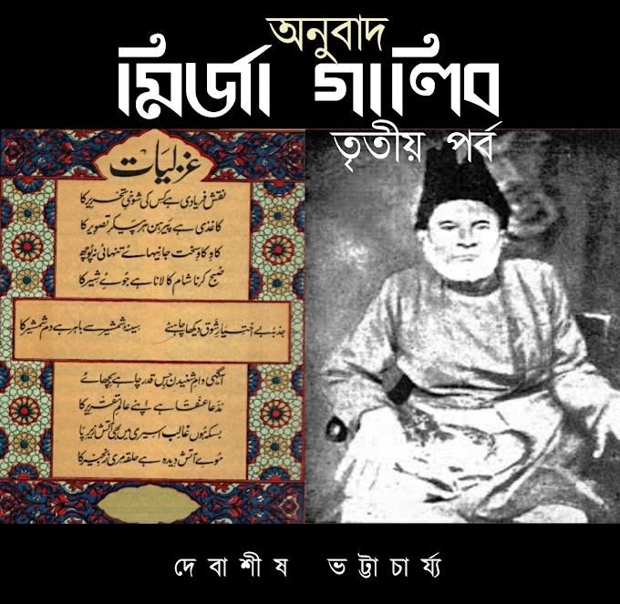 মির্জা গালিব || অনুবাদ || ৩য় পর্ব || দেবাশীষ ভট্টাচার্য্য