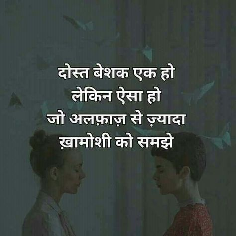 Best And True Friendship Quotes In Hindi