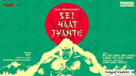Sei Haat Jyanto by Saikat Mukherjee - Sunday Suspense MP3 Download