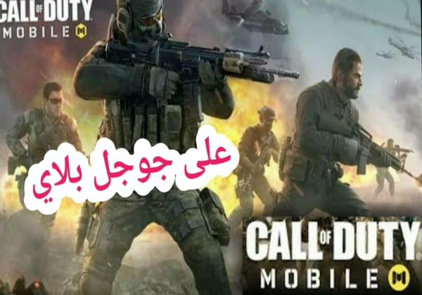 لعبة call of duty mobile على جوجل بلاي رسميا