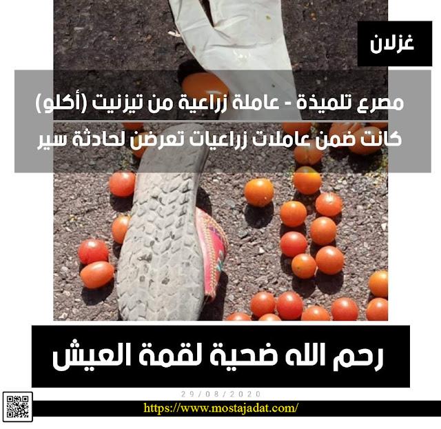 التلميذة (العاملة الزراعية) ضحية لقمة العيش وضحية حرب الطرقات والمعاناة الاجتماعية