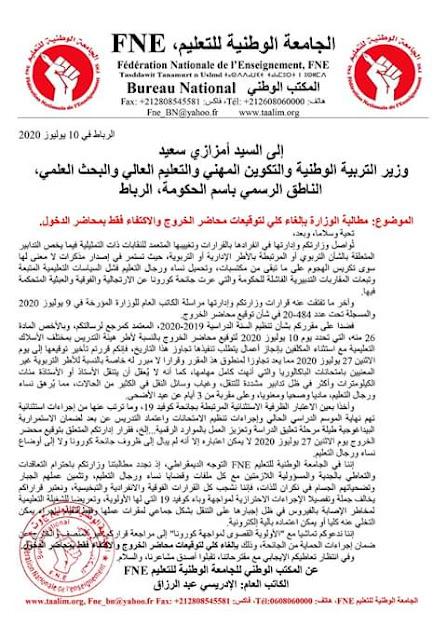 نقابة تطالب وزارة التربية الوطنية بالغاء كلي لتوقيعات محاضر الخروج و الاكتفاء فقط بمحاضر الدخول ( مراسلة بتاريخ 10 يوليوز 2020)
