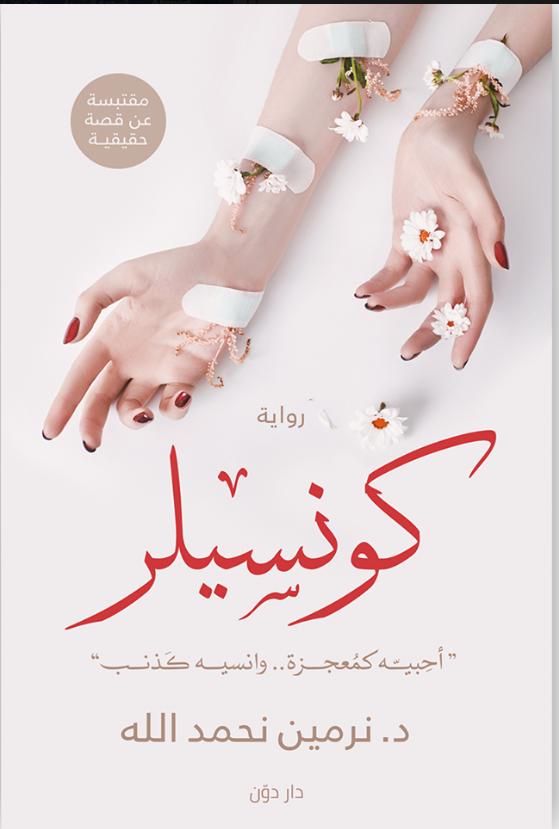 تحميل رواية كونسيلر pdf - عصير الكتب نرمين نحمد الله