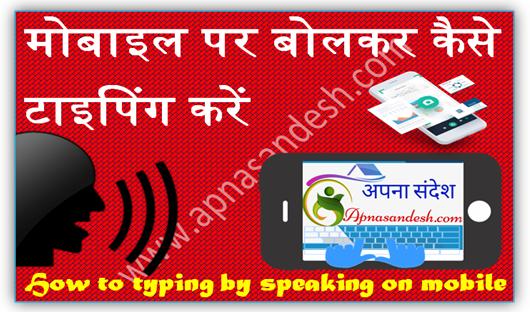 मोबाइल पर बोलकर कैसे टाइपिंग करें - How to typing by speaking on mobile